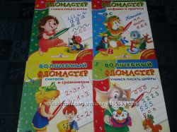 Волшебный фломастер, книги для подготовки к к школе, счет, письмо, алфавит,