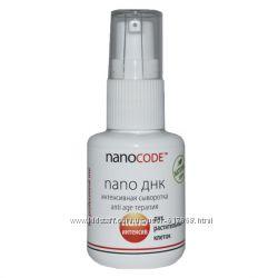 Нано-сыворотки для лица Nano Code