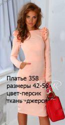 Шикарные платья 42-56 р разные модели , стильные, трикотаж, теплые недорого