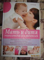 уход за ребенком, подготовка к родам