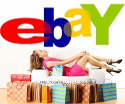 Принимаю заказы с  ebay. com