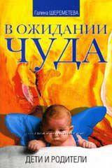 Книги психология, эзотерика, кулинария, воспитание детей