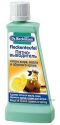 Пятновыводитель для белья Dr. Beckmann