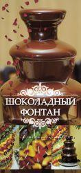 Шоколадный фонтан. Фонтан для напитков. Аренда .