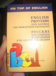 словари книги для детей плакати