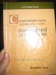 заруб. литература