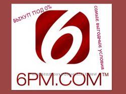 6PM - Выкуп Без комиссии. Самые выгодные условия