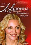 Мадонна. История жизни. М. Кросс