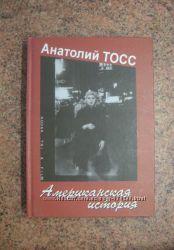 Американская история. А. Тосс