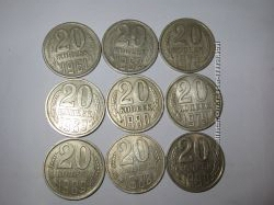 Монеты номиналом 20 коп - времен СССР