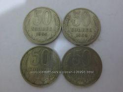 Монеты номиналом 50 коп - времен СССР
