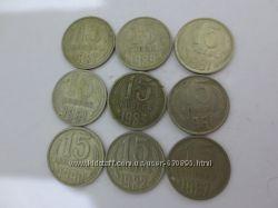 Монеты номиналом 15 коп - времен СССР
