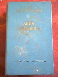 продаю старинную книгу Анна Каренина