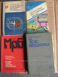 продаю книги для телемастера