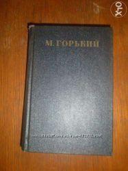М. Горький 30 томов, 1955г.