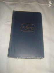 Н. В. Гоголь, 6 томов, 1952г.