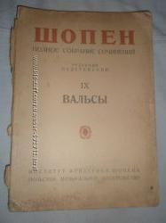 Ф. Шопен  Полное собрание сочинений. Вальсы.