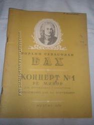 И. С. Бах  Концерт 1