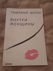 Внутри женщины Тамрико Шоли