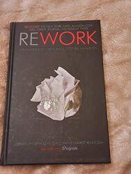 Rework. Ця книжка змінить Ваш погляд на бізнес Джейсон Фрайд, Девід Хейнмей