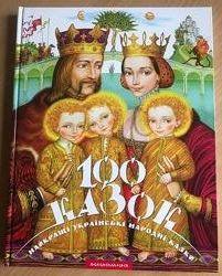 100 казок, 1 том, Абагаламага, детская худ литература, сказки
