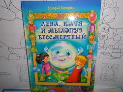 Мылопуз Бессмертный, Детская Книга, Русский Яз.