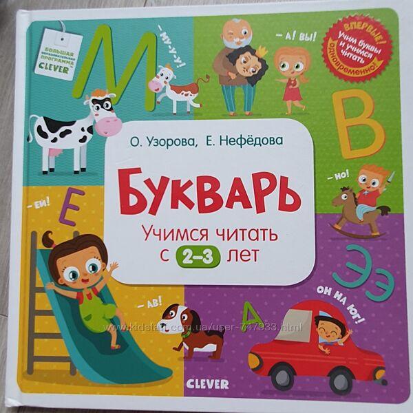 Букварь. Учимся читать с 2-3 лет. Е. Нефедова, О. Узорова