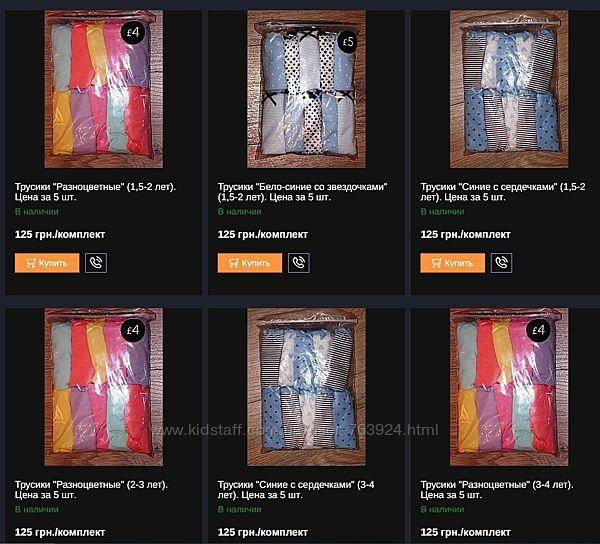 Трусы для девочке 3 модели , Джордж, Цена за 5 шт. от