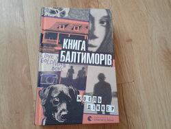 Книга Балтиморiв Жоель Дiккер