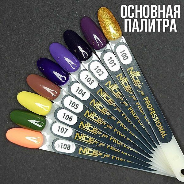 Акция Гель-лак для ногтей Nice 8, 5 г отличное качество