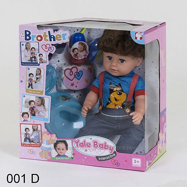 Пупс Братик BLB функциональный Yale Baby