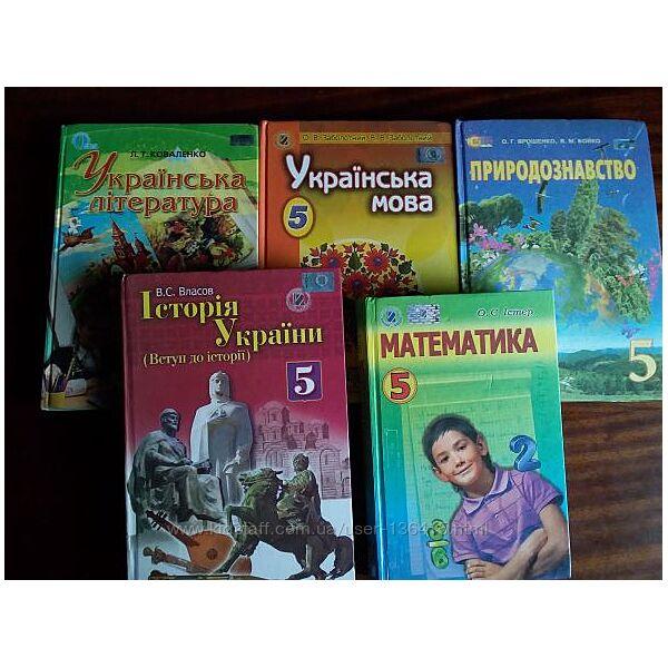 Учебники для 5 класса