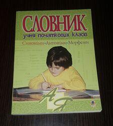 Словник синоніми, антоніми, морфеми, українська мова