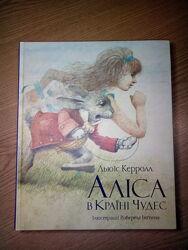 Книга Алиса в стране чудесна украинском языке. Как новая