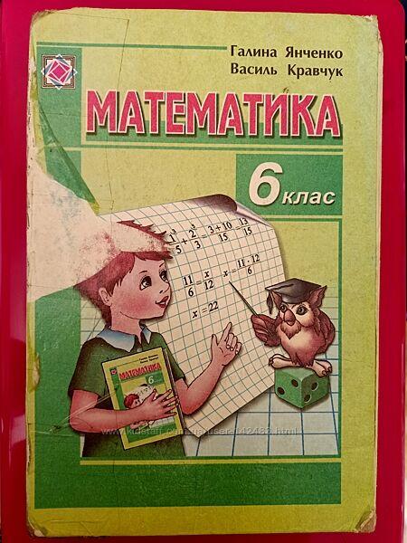 Математика 6-й класс, Янченко, Кравчук