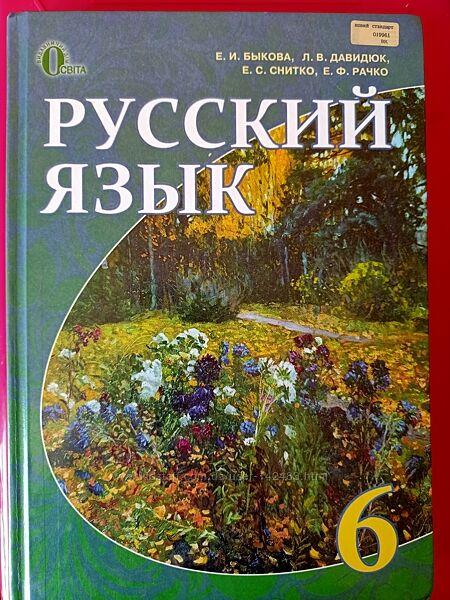 Русский язык 6-й класс