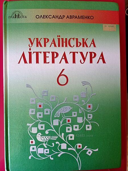 Українська література 6-й клас