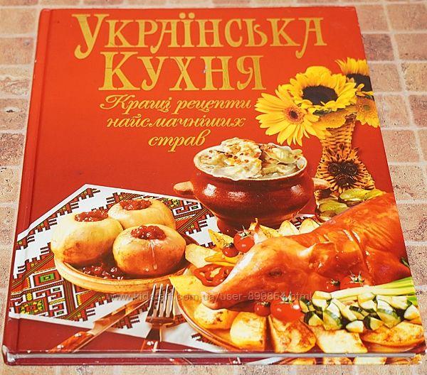 Книга лучших рецептов Украинской кухни более 300