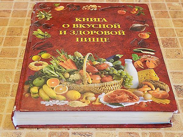 Книга о вкусной и здоровой пище бестселлер 1939 года