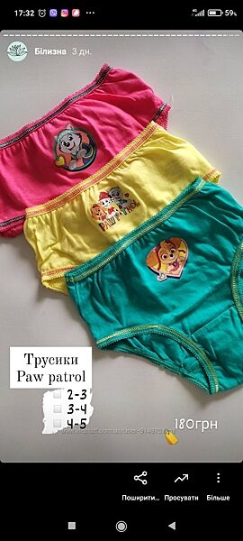 Дитячі трусики трусики для девочки щенячий патруль скай комплект 3 шт