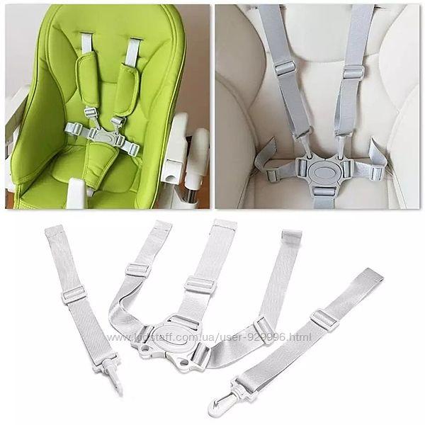 Универсальные Ремни безопасности для стульчика для кормления или коляски