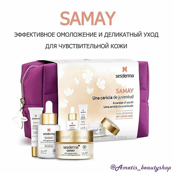 Набор Sesderma SAMAY Anti-Aging активное омоложение для чувствительной кожи