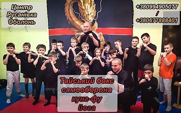 Тайський бокс, кунг-фу, самооборона-екстрім та йоги для дітей та батьків