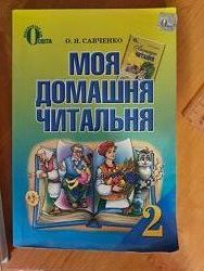 Моя домашня читальня Савченко 2 клас