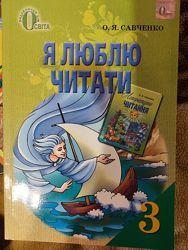 Я люблю читати 3 клас Савченко