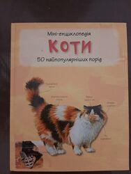 Міні енциклопедія Коти