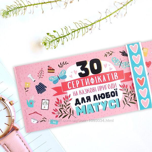 Чековая книжка для мамы 30 желаний