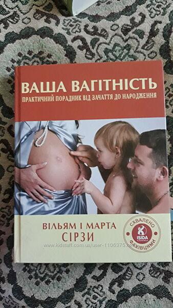 Книга Ваша вагітність Вільям і Марта Сірзи