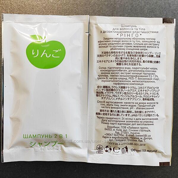 Шампунь в пакетиках саше 15 мл, цена 1,8 грн