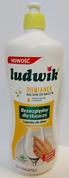 Ludwik бальзам для мытья посуды 900мл